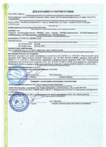 Декларация о соответсвии OrmedPro