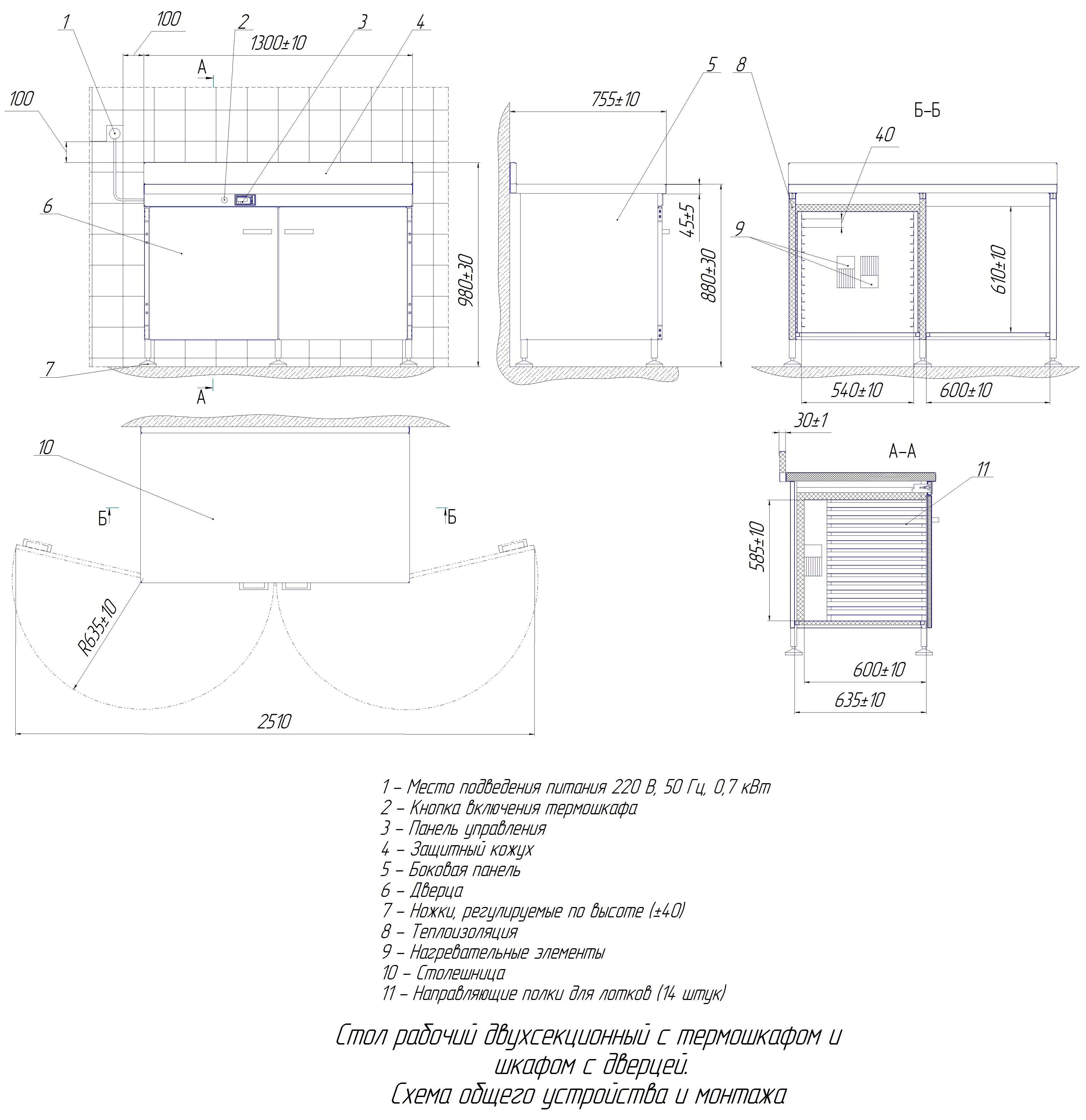 Стол рабочий №3 из нерж. стали 2-х секц. с термошкафом и шкафом с дверцей (1300 мм)