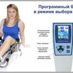 Тренажер Flex 01 (для реабилитации коленного и тазобедренного суставов)