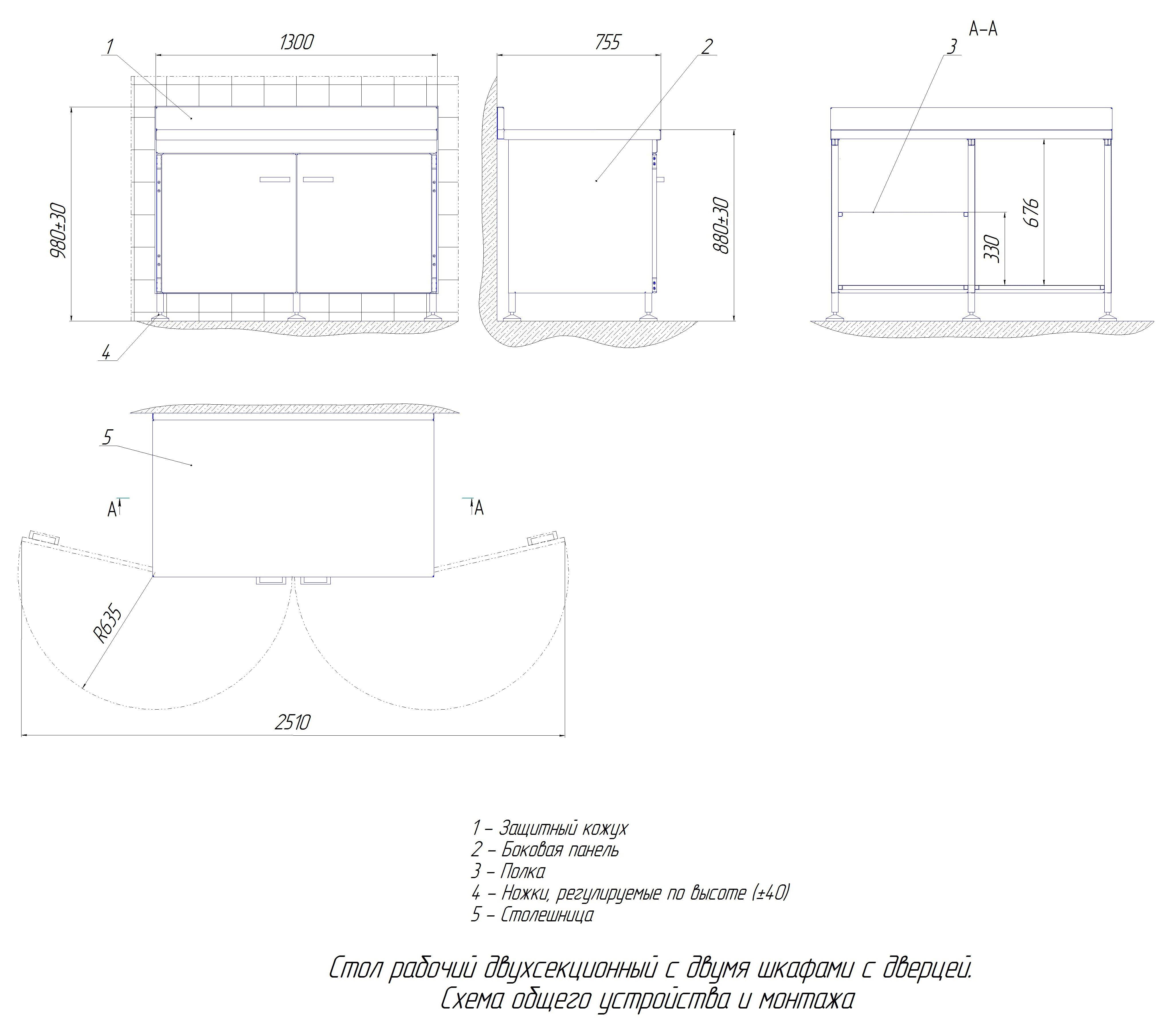 Стол рабочий №1 из нерж. стали 2-х секц. с двумя шкафами с дверцей (1300 мм)